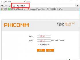 【设置图解】斐讯FIR303C路由器WiFi设置教程