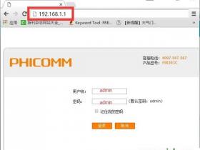 【设置图解】斐讯FIR151M路由器设置密码