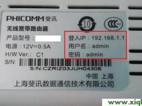 【图解步骤】斐讯FIR151M默认账户和密码是多少?