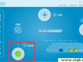 【图解教程】极路由(hiwifi)设置好了上不了网怎么办?