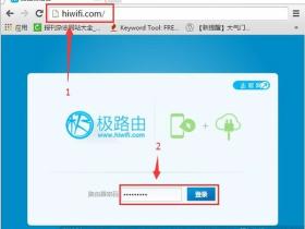 【设置图解】极路由wifi密码忘记了怎么办?