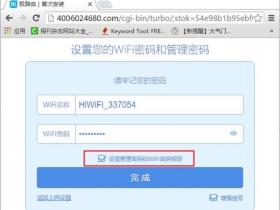 【详细图解】极路由(hiwifi)默认后台密码是多少?
