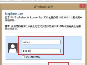 melogin.cn路由器上网设置图文教程 _falogin.cn登录页面
