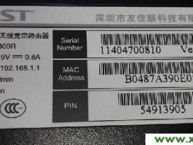 falogin.cn设置(修改)wifi密码