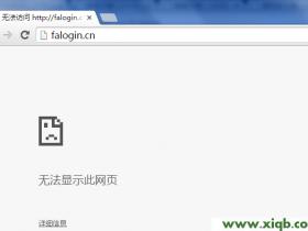 为什么登陆 falogin.cn提示网址错误?