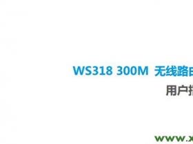 【图文教程】华为ws318无线路由器使用说明书