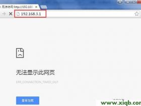 【图文教程】华为192.168.3.1登录页面打不开