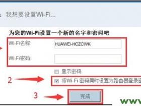 【官方教程】华为WS550初始密码是多少?