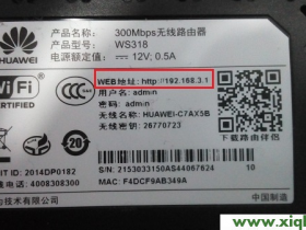 【图文教程】华为路由器wifi密码怎么改?