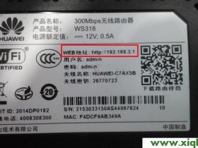 【详细图文】华为路由器默认ip地址是多少?