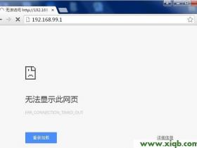 【图文教程】192.168.99.1打不开解决办法