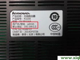 【设置图解】联想(Lenovo)无线路由器设置网址是多少?