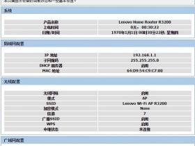 【官方教程】联想(Lenovo)路由器设置好了不能上网的解决办法