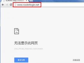 【图解教程】网件(NETGEAR)www.routerlogin.net/com无法访问