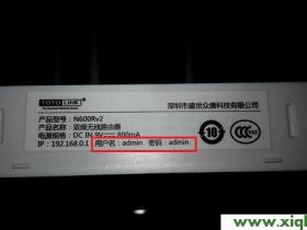 【图文教程】TOTOLINK路由器默认密码是多少?
