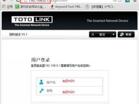 【设置教程】TOTOLINK路由器密码设置图文教程