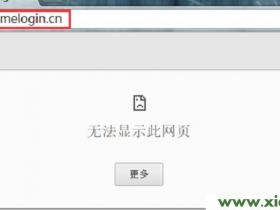 melogin.cn 怎么改密码