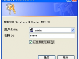 水星(Mercury)无线路由器修改LAN口IP地址