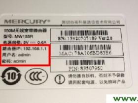 水星(MERCURY)无线路由器初始密码