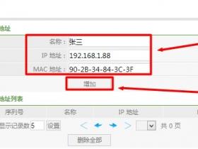 【设置教程】Netcore磊科无线路由器静态IP地址分配