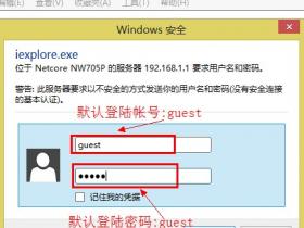 【图解步骤】Netcore磊科无线路由器修改登录用户名和密码