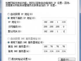 【图解教程】磊科(Netcore)NW717端口映射怎么设置教程