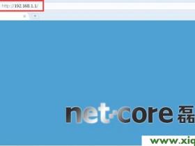 【官方教程】磊科NW709固件升级教程