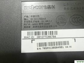 【图文教程】Netcore磊科无线路由器初始密码