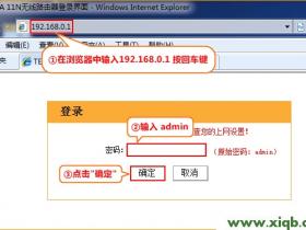 腾达(Tenda)无线路由器修改LAN口IP地址
