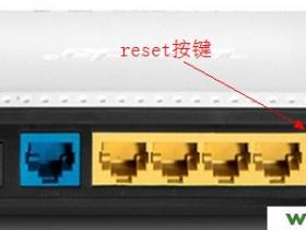 腾达(Tenda)无线路由器登录密码忘记了怎么办?