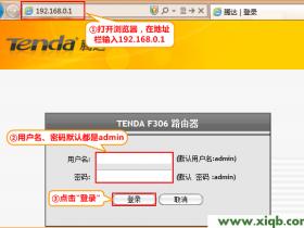 腾达(Tenda)F306无线路由器共享存储设置