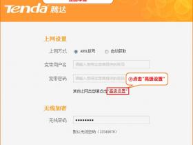 【详细图解】腾达(Tenda)T845路由器设置无线网络名称和密码