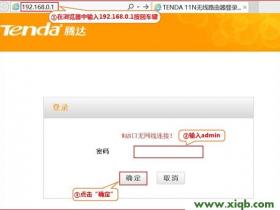 【图解步骤】腾达(Tenda)FS395路由器设置无线WiFi名称和密码