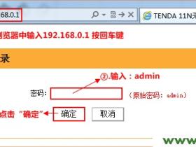 【图解步骤】腾达(Tenda)N300路由器修改无线WiFi名称和密码