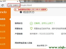 【详细图文】腾达(Tenda)FH1203路由器无线Wi-Fi设置