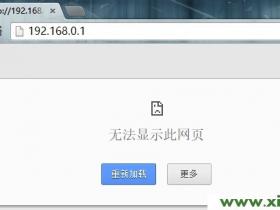 【图解教程】腾达无线路由器设置网址进不去(打不开)的解决办法