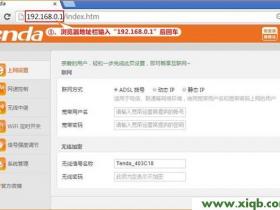 【图解步骤】腾达(Tenda)FH456路由器无线WiFi设置