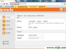 【设置教程】腾达(Tenda)F3路由器无线WiFi设置