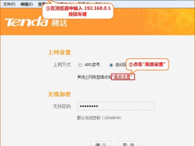 【设置教程】腾达(Tenda)F900路由器无线WiFi密码和名称设置