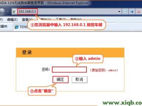 【详细图解】腾达FH903无线WiFi密码和名称设置