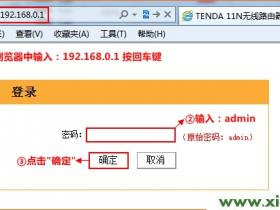 【图解教程】腾达(Tenda)W303R路由器修改LAN口IP地址