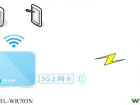 TL-WR703N无线路由器设置指南(3G路由模式)