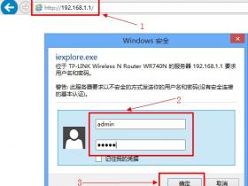 TP-Link无线路由器设置密码