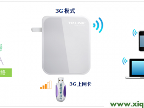 TL-WR720N无线路由器3G路由模式设置