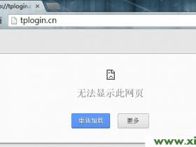 无法登陆tplogin.cn的解决办法