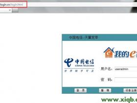 tplogin.cn打开是电信登录页面的解决办法