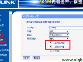 【图解教程】TP-Link没有无线信号的解决办法