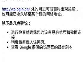 【教程图解】tplogin.cn手机登录打不开的解决办法