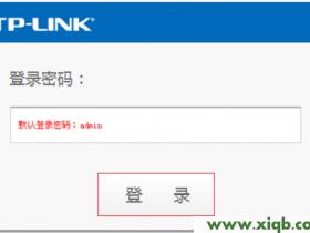 【详细图文】TP-Link登陆密码修改方法