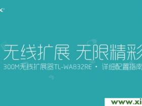 【官方教程】TP-Link TL-WA823RE说明书(设置指南)V1.0下载